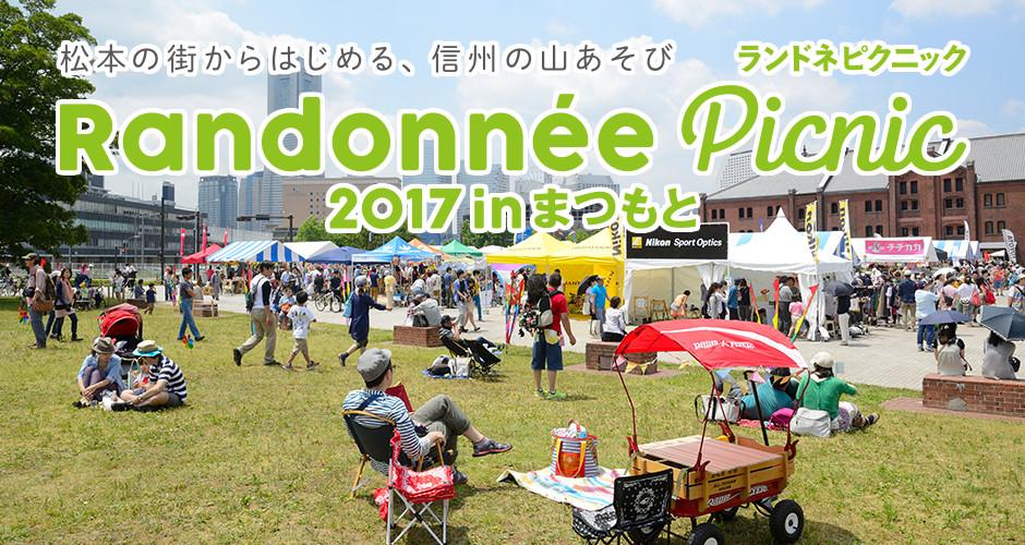 6月4日(日)ランドネピクニック2017 in まつもと