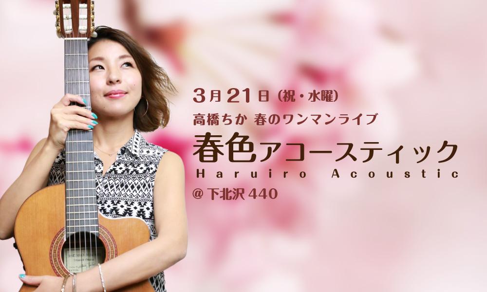 3月21日(祝・水曜)春色アコースティック @下北沢440