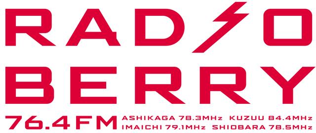 12月22日(月) RADIO BERRY「High-5」
