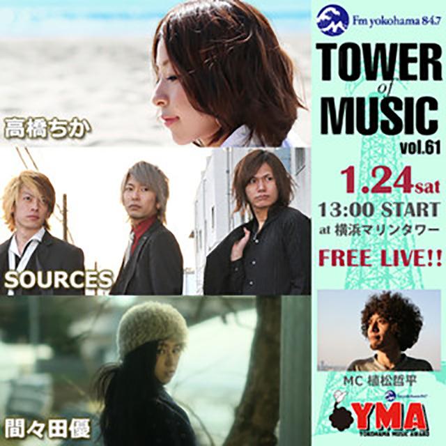 1月24日(土)TOWER of MUSIC @ 横浜マリンタワー