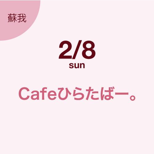 2月8日(日)蘇我 cafeひらたばー。