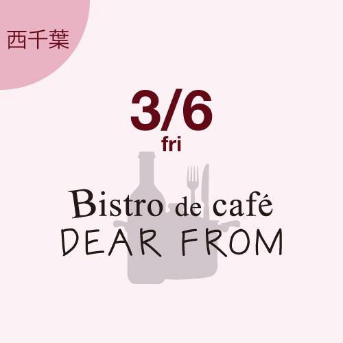 3月6日(金)西千葉 DEAR FROM