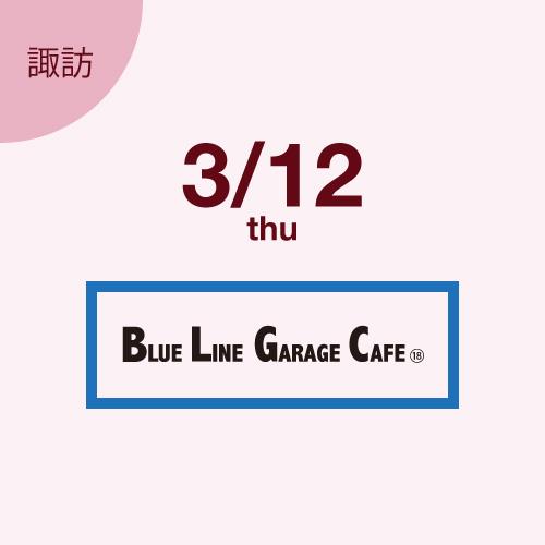 3月12日(木)諏訪 BlueLineGarageCafe18