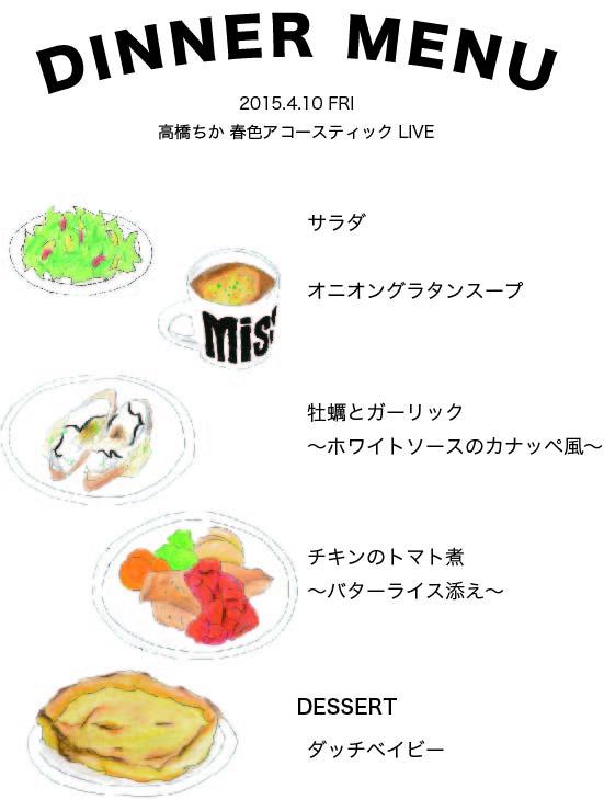 missionbay-menu