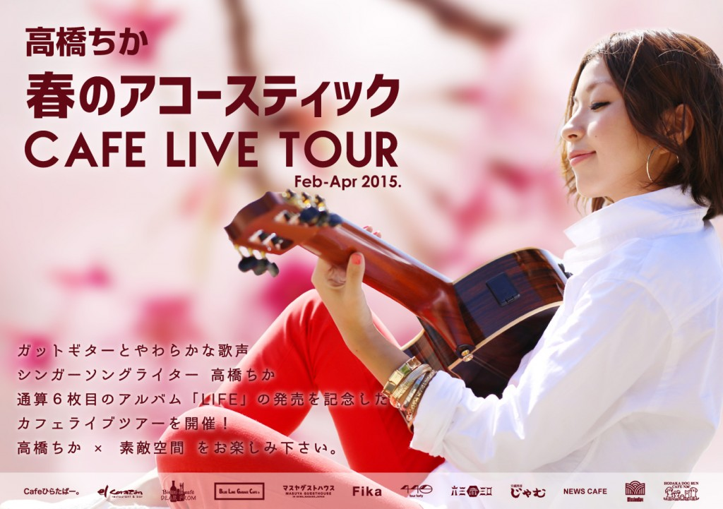 春のアコースティック Cafe Live Tourもいよいよ後半戦!