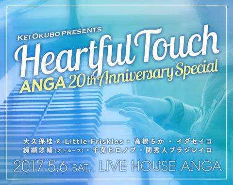 5月6日(土)千葉中央 LIVE HOUSE ANGA