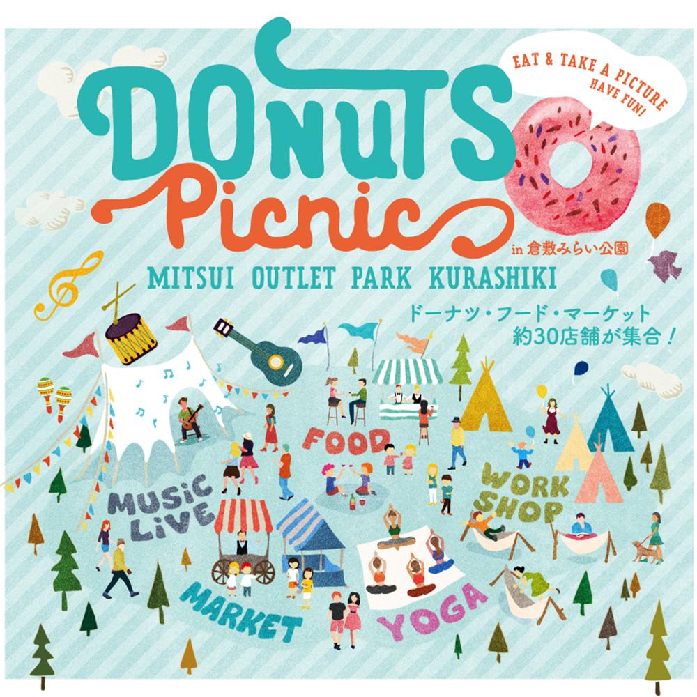 4月29日(日)ドーナツピクニック in 倉敷みらい公園