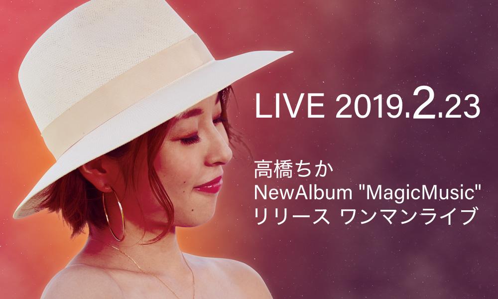 """2月23日(土)高橋ちかNewAlbum """"MagicMusic""""リリース ワンマンライブ"""