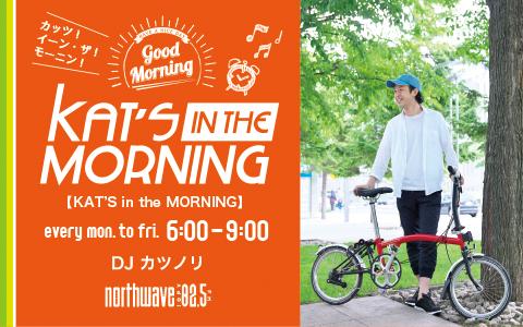 1月30日(水)【北海道】FM NORTH WAVE「KAT'S in the morning」でコメントO.A