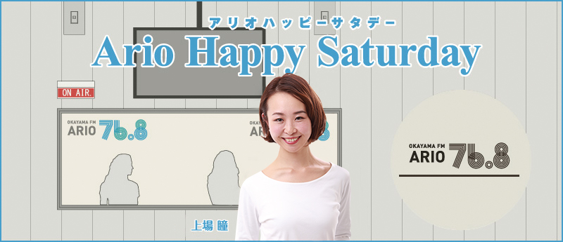 1/26(土)FM岡山「Ario Happy Saturday」に生出演&ライブ