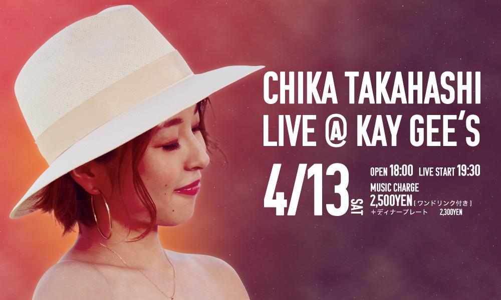 4月13日(土)カフェライブツアー@東京・ケイジーズ