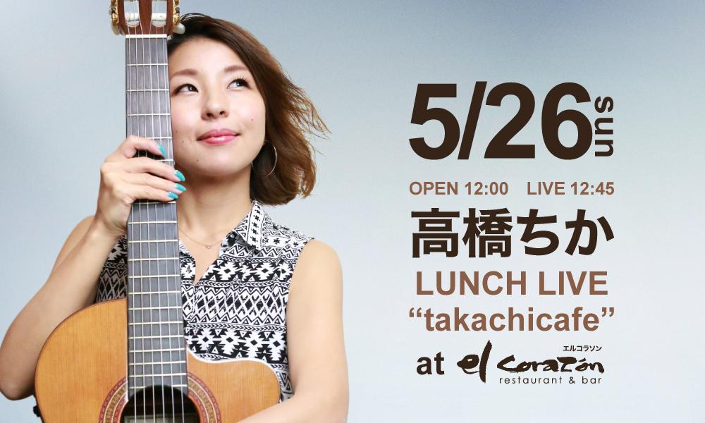5月26日(日)ランチライブ「takachicafe」@千葉・エルコラソン