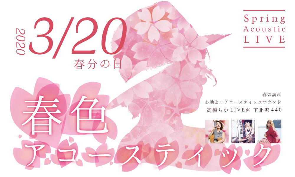 3月20日(春分の日)春色アコースティック @下北沢440