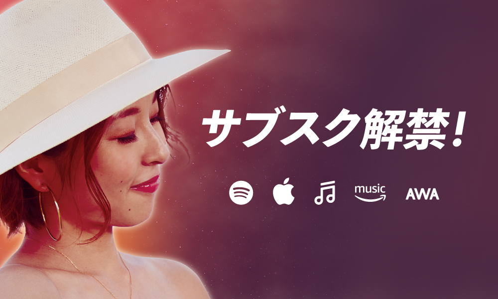 Spotify、Apple MUSICなどで配信がスタート!